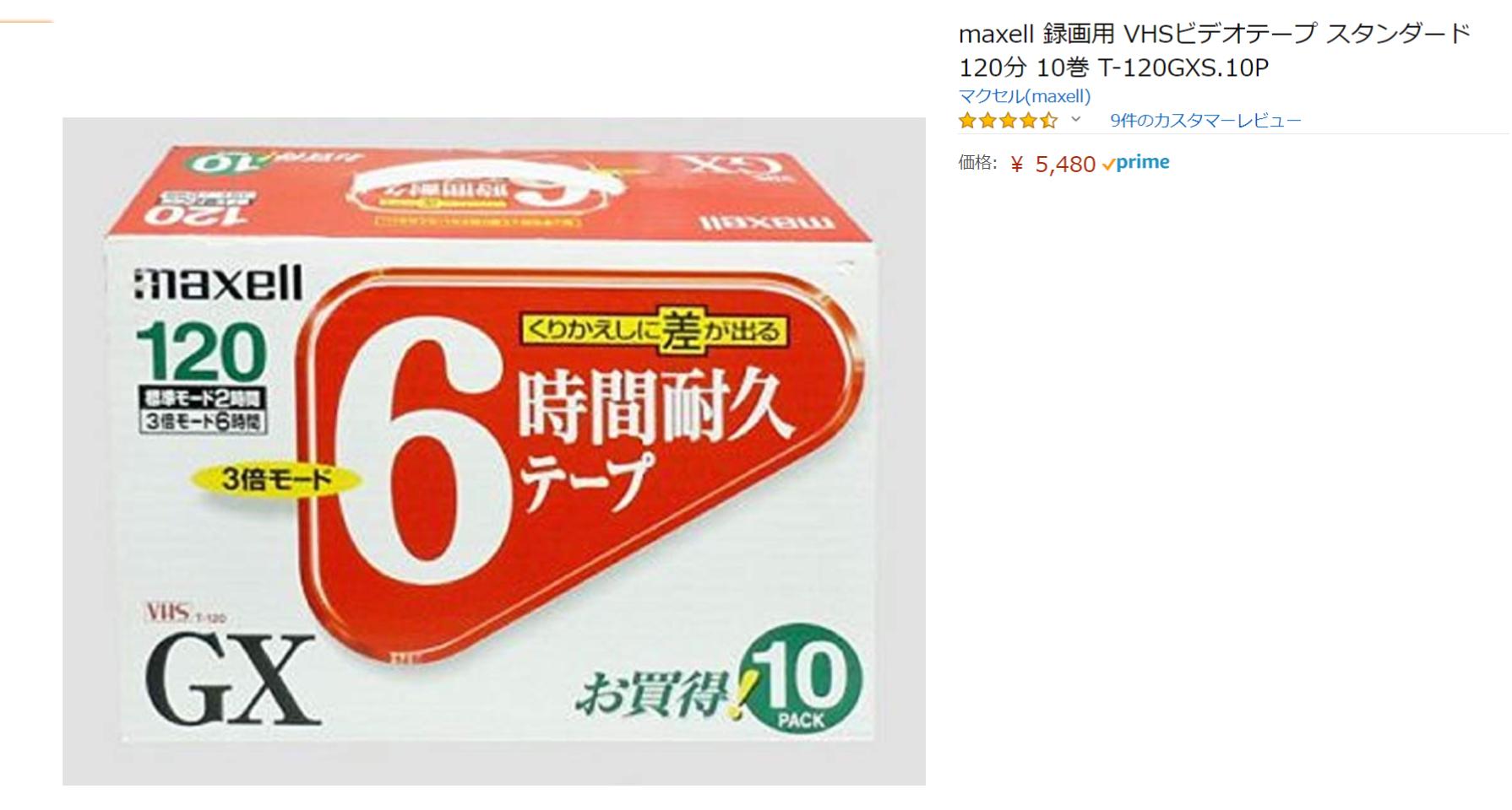 ビデオテープの商品画像